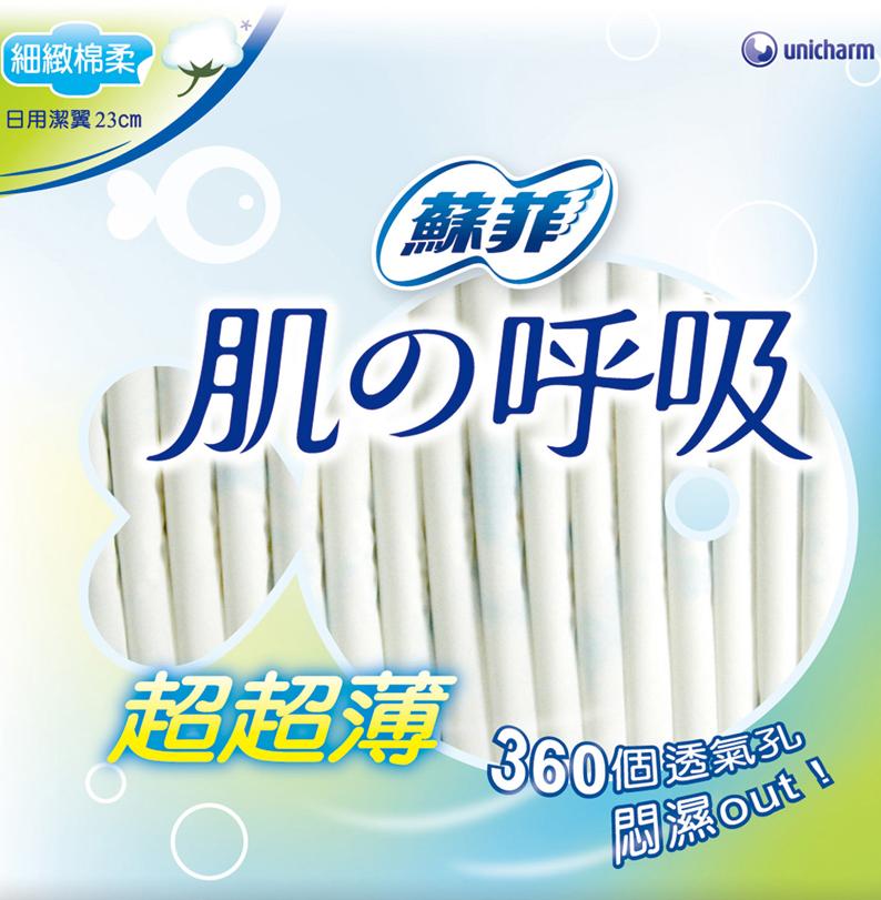 【苏菲】超薄型卫生棉 包装设计